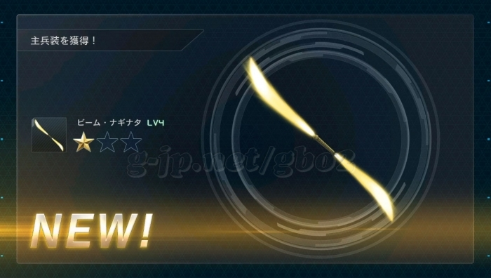 ビーム・ナギナタ LV4