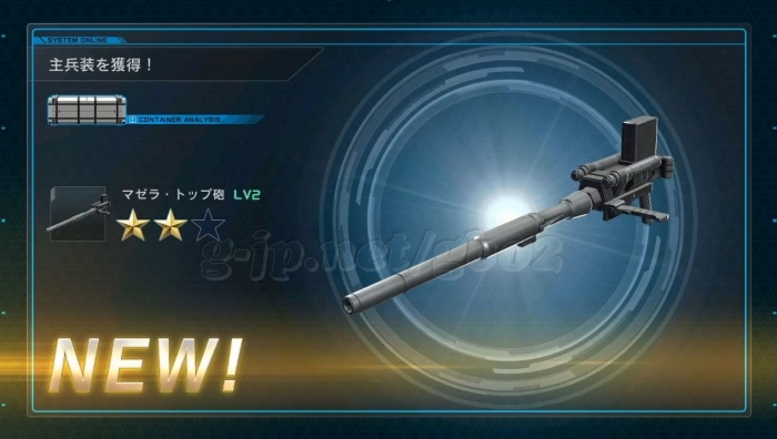 銀コンテナ:マゼラトップ砲 LV2