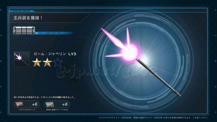 637:銀:ビーム・ジャベリン LV3