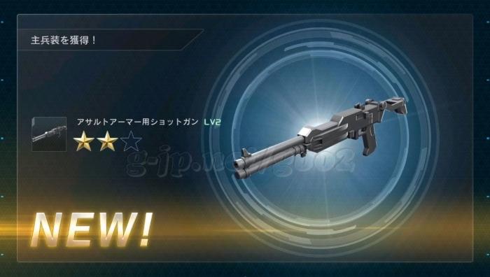 アサルトアーマー用ショットガン LV2 (STEP2)