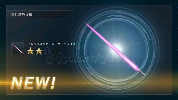 アレックス用ビーム・サーベル LV3 (STEP2)