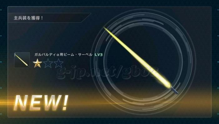 ガルバルディα用ビーム・サーベル LV3 (STEP1)
