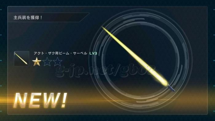 アクト・ザク用ビーム・サーベル LV3 (STEP3)