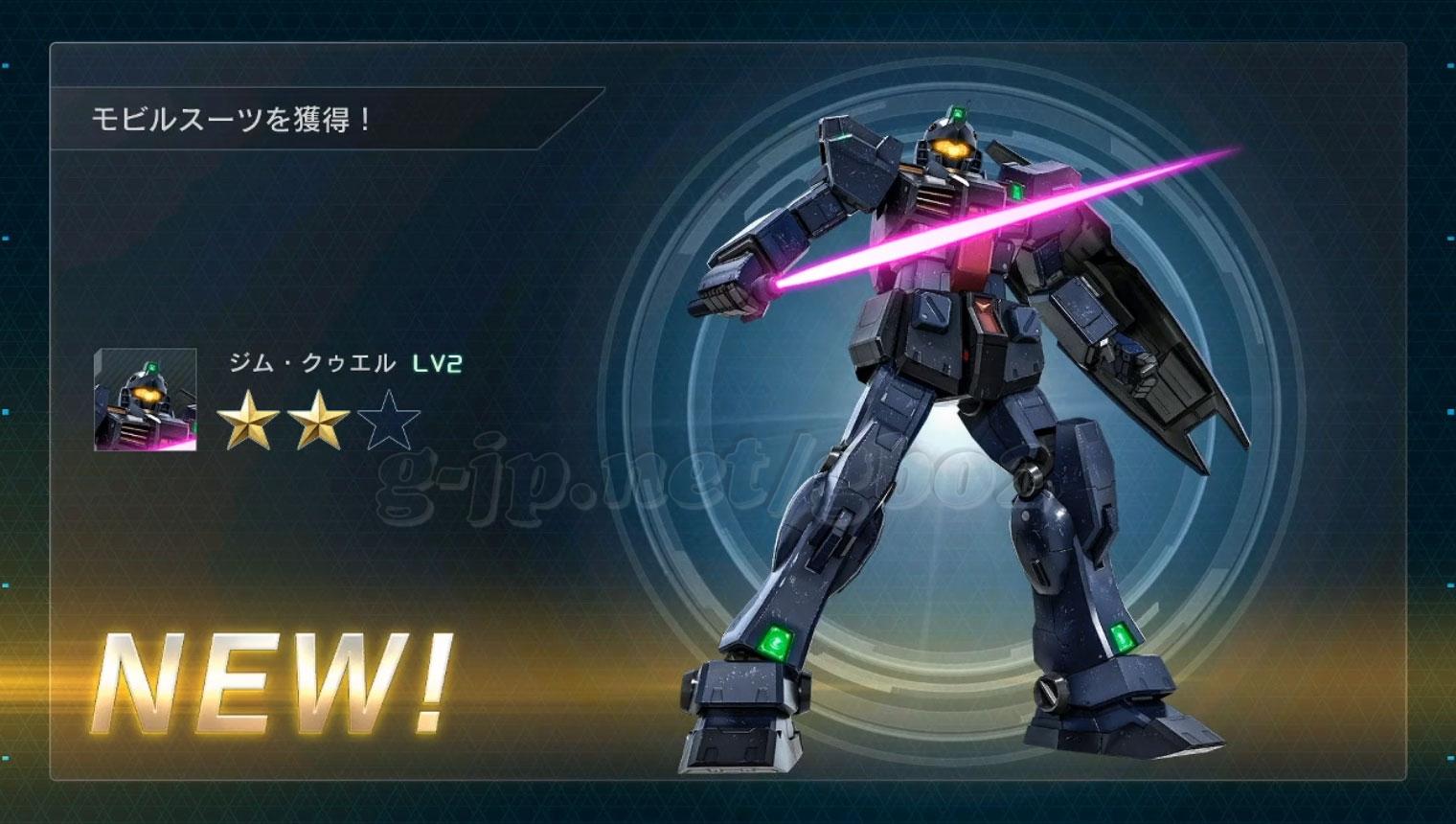 ジム・クゥエル LV2 (STEP1)