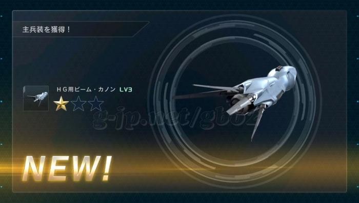 HG用ビーム・カノン LV3 (STEP4)