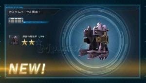 銀コンテナ報酬 脚部特殊装甲 LV4