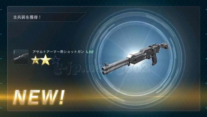 アサルトアーマー用ショットガン LV2 (STEP1)