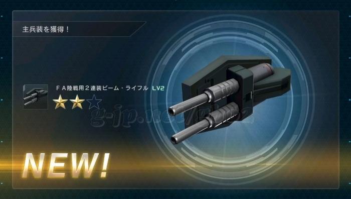 FA陸戦用2連装ビーム・ライフル LV2 (STEP2)