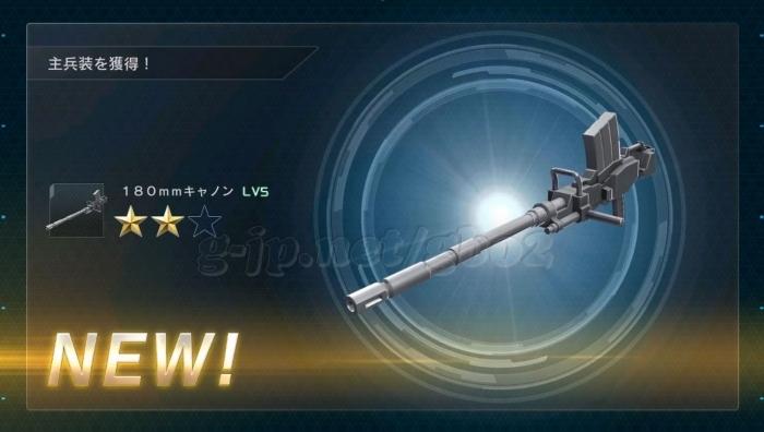 180mmキャノン LV5 (STEP3)