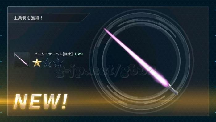 ビーム・サーベル 強化 LV4 (STEP3)