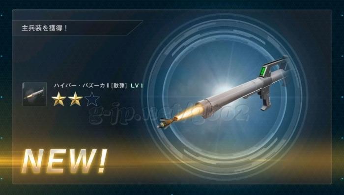 ハイパー・バズーカII 散弾 LV1 (STEP1)
