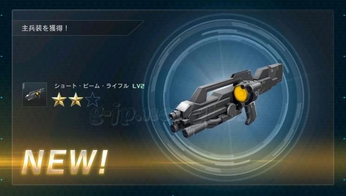 ショート・ビーム・ライフル LV2 (STEP2)