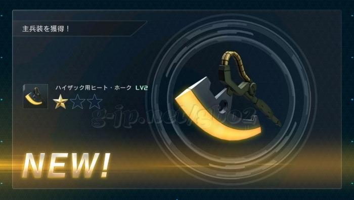 ハイザック用ヒート・ホーク LV2 (STEP2)