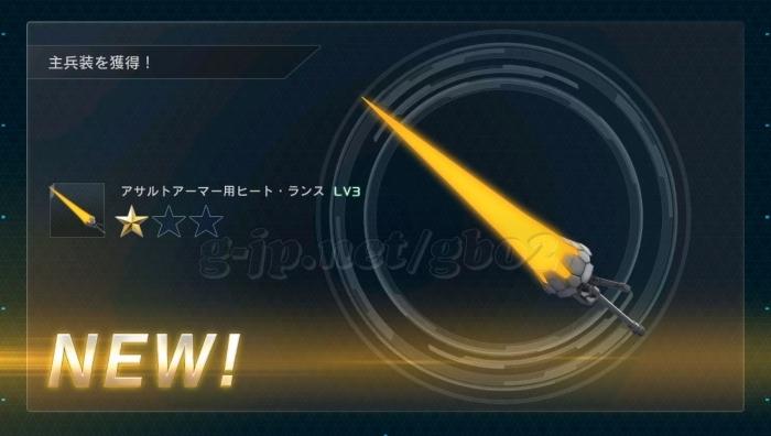アサルトアーマー用ヒート・ランス LV3 (STEP2)