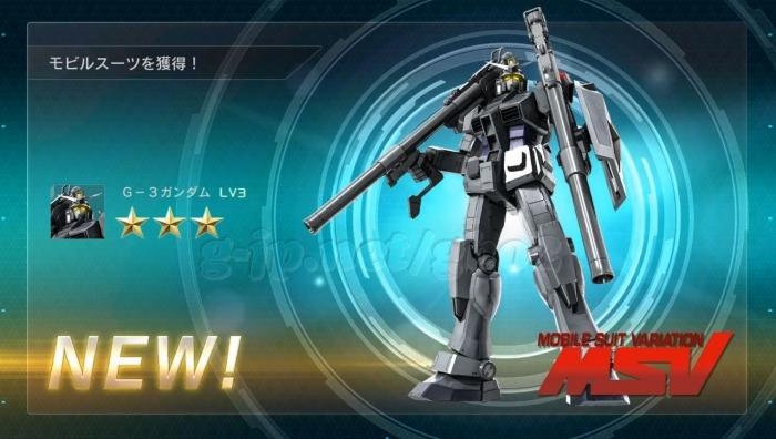 G-3ガンダム LV3 cost550 (★3確定分)
