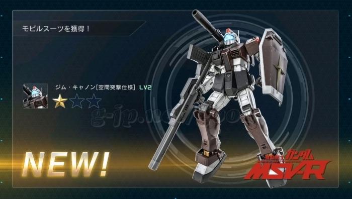 ジム・キャノン 空間突撃仕様 LV2 cost300