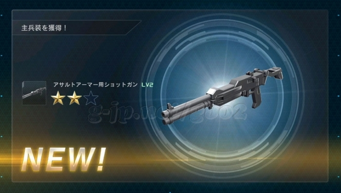 アサルトアーマー用ショットガン LV2