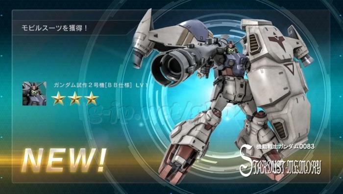 ガンダム試作2号機 BB仕様 LV1 cost550 (★3確定分)
