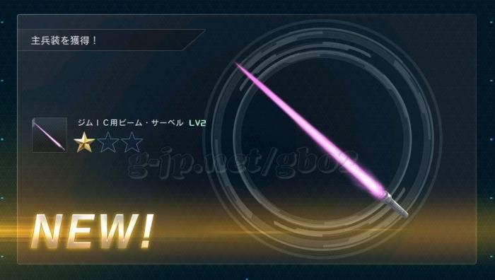 ジムIC用ビーム・サーベル LV2