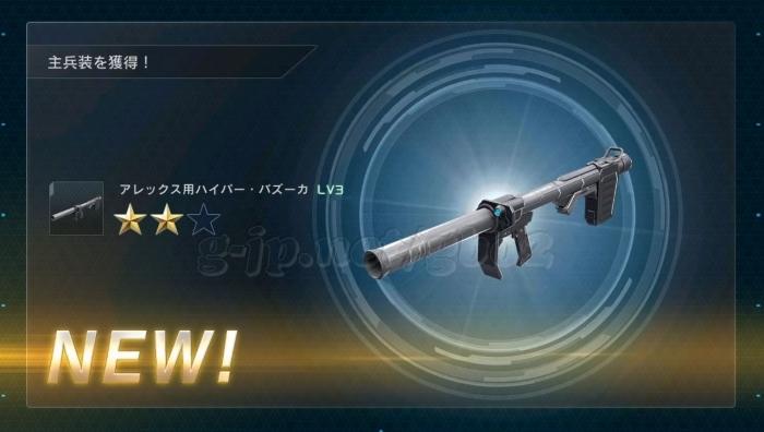 アレックス用ハイパー・バズーカ LV3