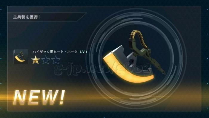 ハイザック用ヒート・ホーク LV1
