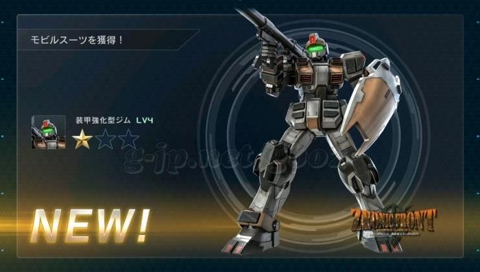 装甲強化型ジム LV4 (STEP1)