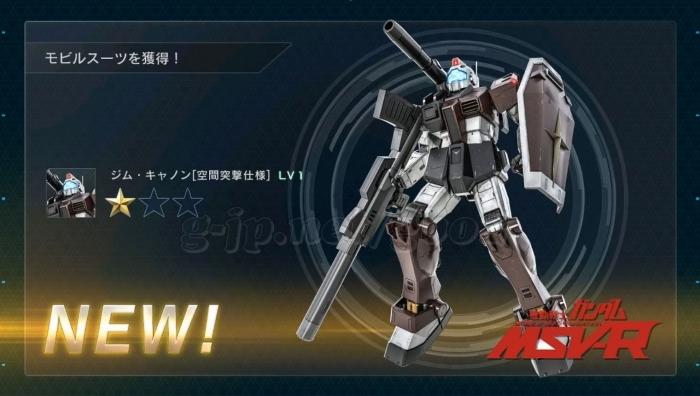 ジム・キャノン 空間突撃仕様 LV1 (STEP4)