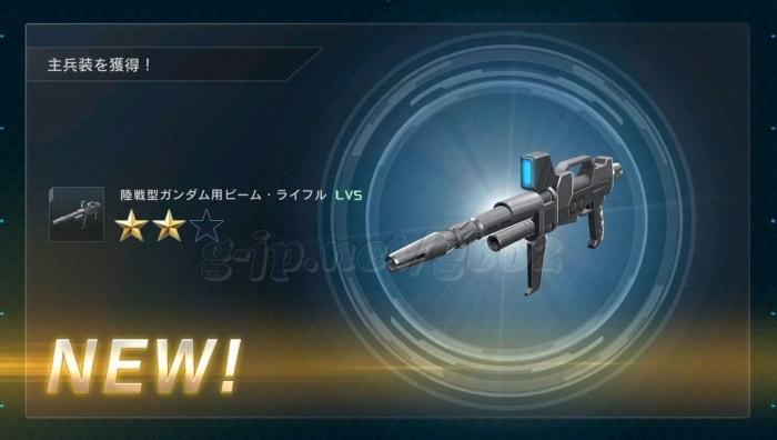 陸戦型ガンダム用ビーム・ライフル LV5 (2週目)
