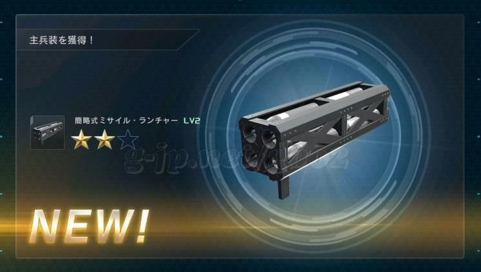 簡略式ミサイル・ランチャー LV2 ( (3週目))