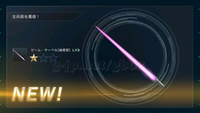ビーム・サーベル後期型 LV3 (1週目)