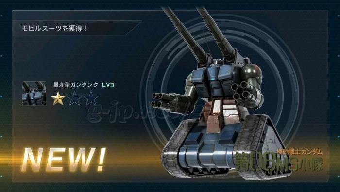 量産型ガンタンク LV3 cost350 (1週目)