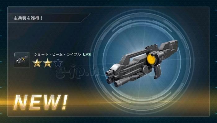 ショート・ビーム・ライフル LV3 (1週目)