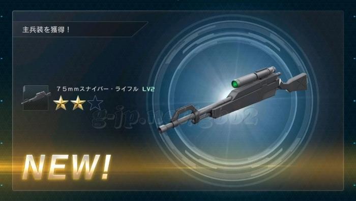 75mmスナイパー・ライフル LV2 (2週目)