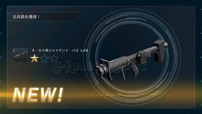 R・D用ジャイアント・バズ LV3 (3週目)