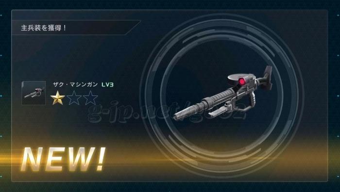 ザク・マシンガン LV3 (4週目)