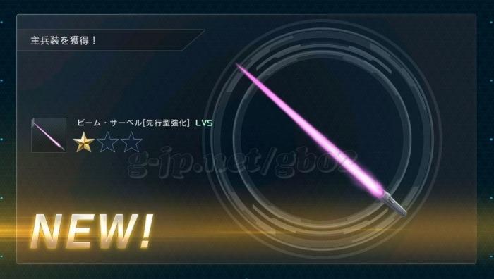 ビーム・サーベル先行強化 LV5 (4週目)