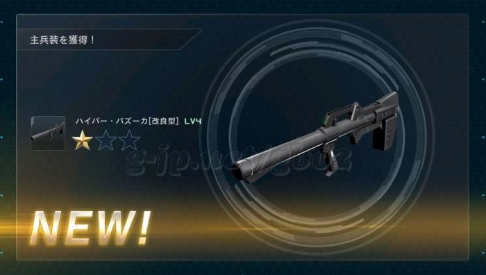 ハイパー・バズーカ改良型 LV4 (4週目)