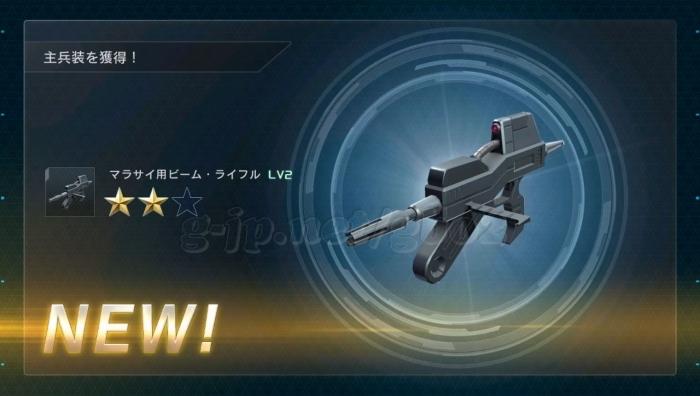 マラサイ用ビーム・ライフル LV2