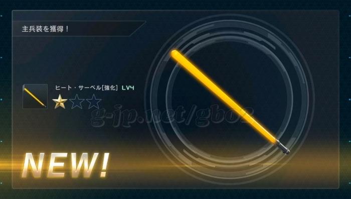 ヒート・サーベル 強化 LV4