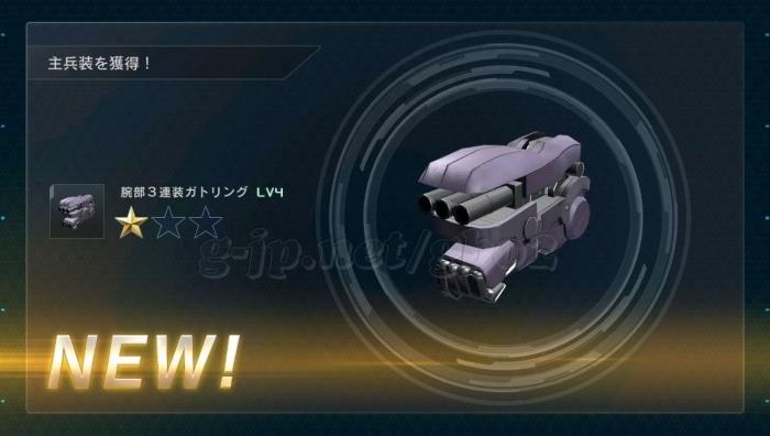 腕部3連装ガトリング LV4