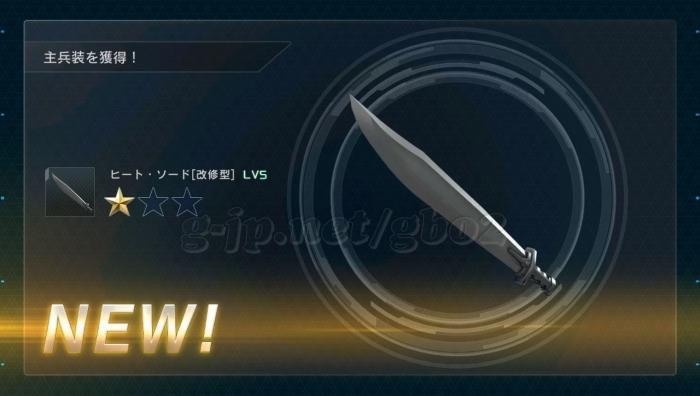 ヒート・ソード 改修型 LV5