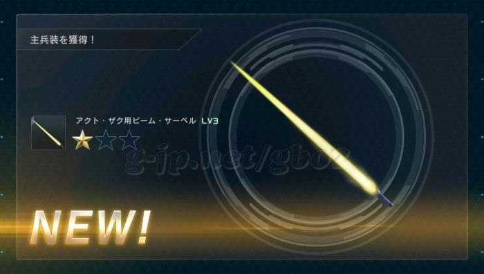 アクト・ザク用ビーム・サーベル LV3