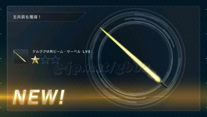 ゲルググM用ビーム・サーベル LV3