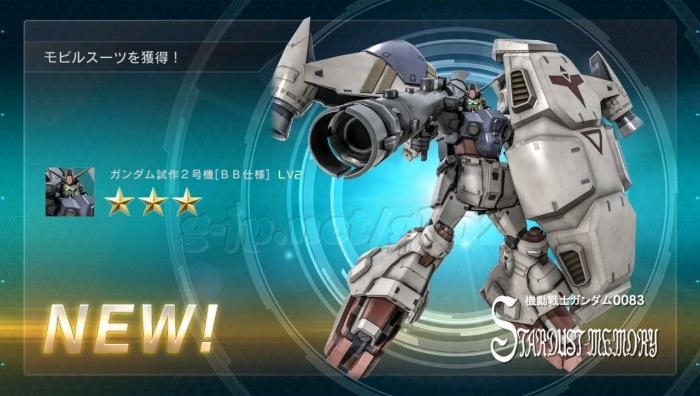 ガンダム試作2号機 BB仕様 LV2 (STEP3確定)