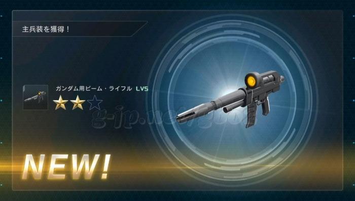 ガンダム用ビーム・ライフル LV5