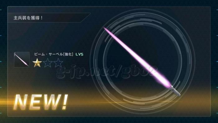 ビーム・サーベル 強化 LV5