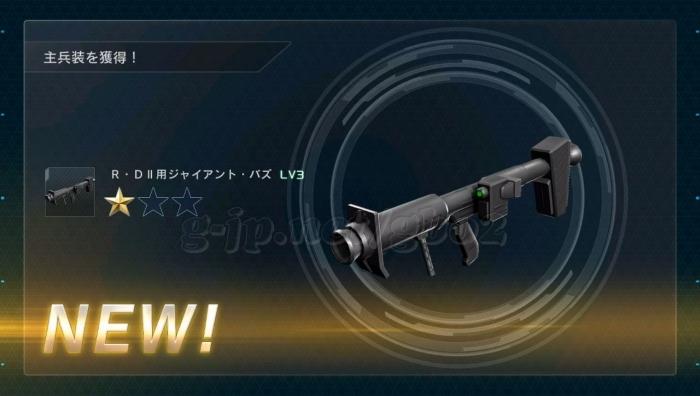 R・D用ジャイアント・バズ LV3