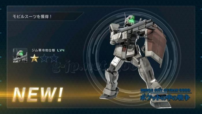 ジム・寒冷地仕様 LV4 (STEP2)