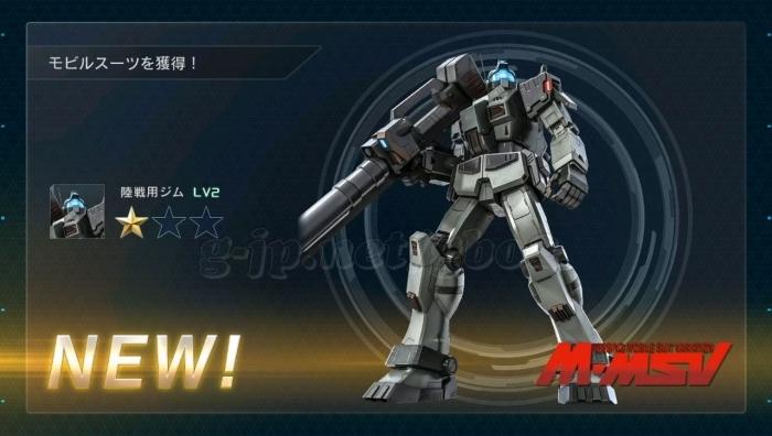 陸戦用ジム LV2 (STEP3)