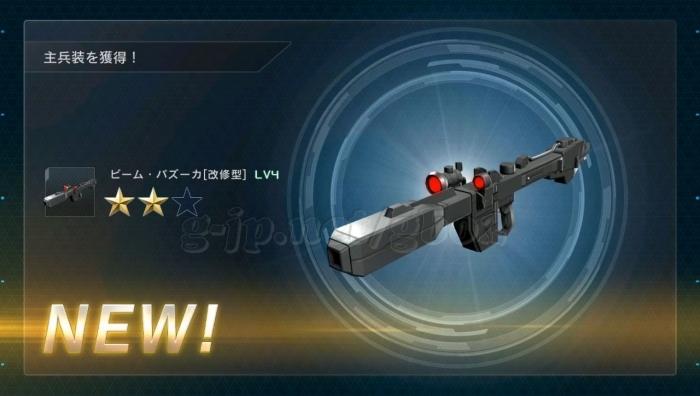 ビーム・バズーカ 改良型 LV4